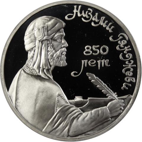 """(Proof) 1 рубль """"850-летие со дня рождения Низами Гянджеви"""" 1991 г."""
