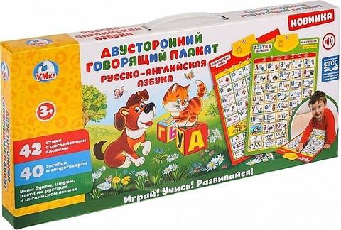 Говорящий плакат Умка русско-английская азбука