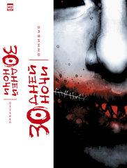 30 Дней Ночи. Омнибус