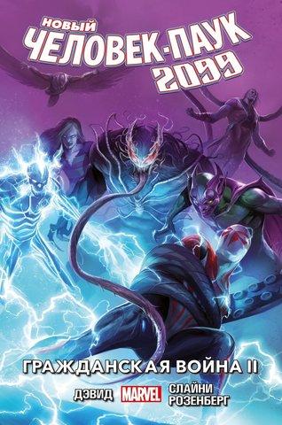 Новый Человек-Паук 2099. Том 2: Гражданская Война II (уценка)