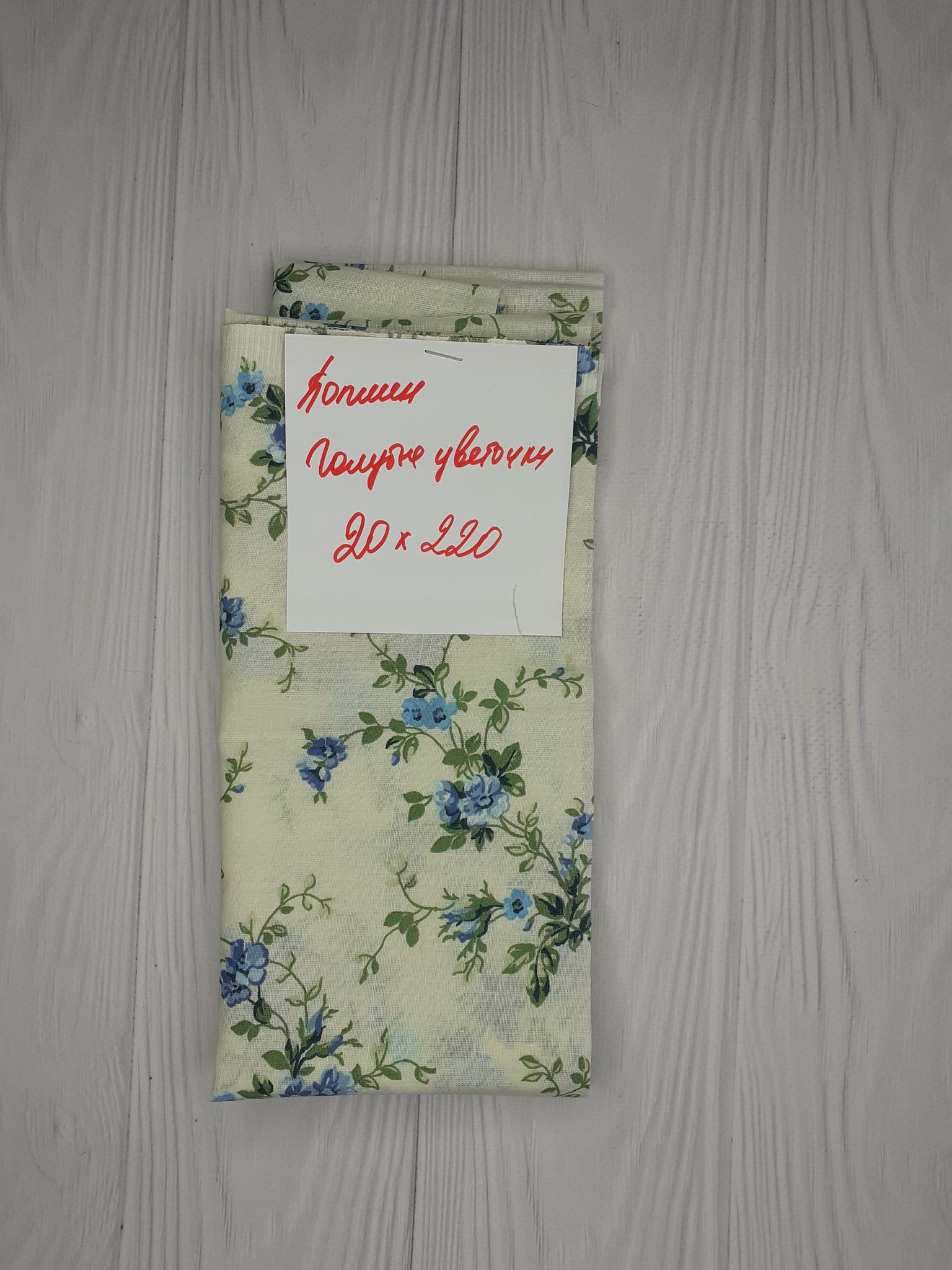 Поплин голубые цветочки (лоскут)