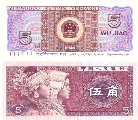 Банкнота 5 дзяо 1980 год. Китай. RY8829944 UNC