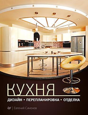 Кухня: дизайн, перепланировка, отделка