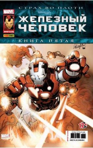 Железный Человек №19 (Panini Comics)