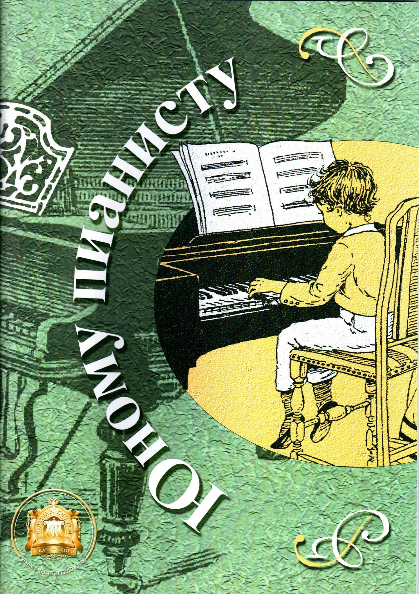Катанский В.М. Юному пианисту.
