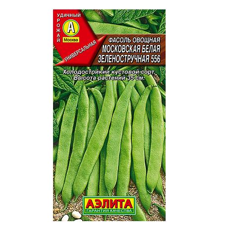Фасоль овощная Московская белая зеленостручная 556   (Аэлита)