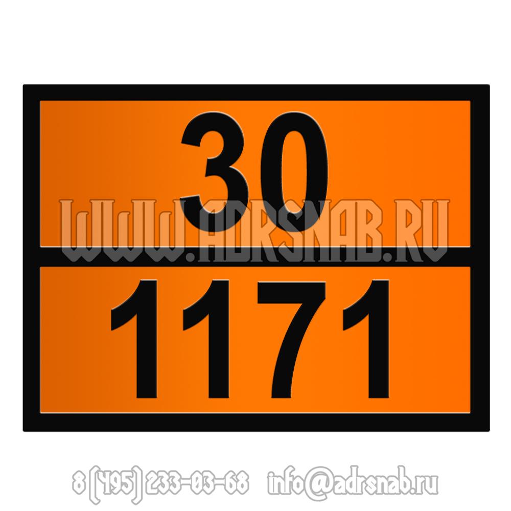 30-1171 (ЭФИР МОНОЭТИЛОВЫЙ ЭТИЛЕНГЛИКОЛЯ)