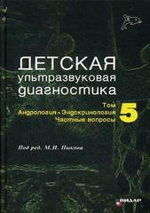 Детская ультразвуковая диагностика, том 5. Андрология. Эндокринология. Частные вопросы