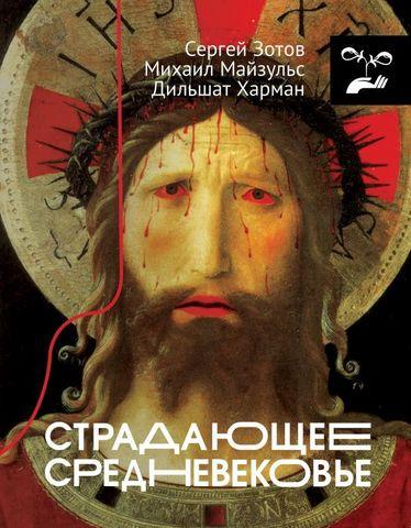 Страдающее Средневековье (новая обложка)