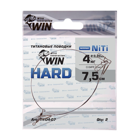 Поводок WIN Hard никель-титан, жесткий 4 кг.; 7,5 см. (уп. 2шт.)