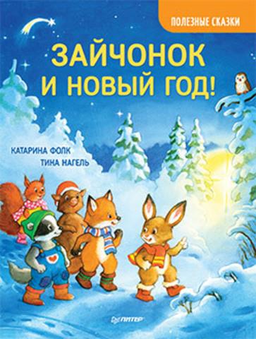 Зайчонок и Новый год! Полезные сказки