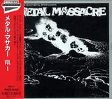 Сборник / Metal Massacre, Vol. 1 (CD)
