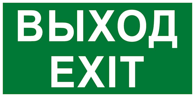 Эвакуационный знак - ВЫХОД EXIT