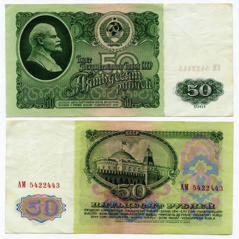 50 рублей 1961 (серия АМ, 1 тип) XF-