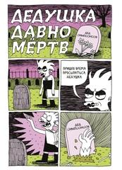 100% Пародийные комиксы про Симпсонсовых