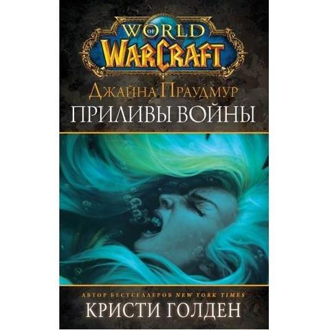Warcraft: Джайна Праудмур. Приливы войны