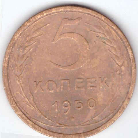 5 копеек 1950 г. СССР. F+