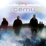 Сети / Небо На Земле (CD)