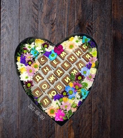 Цветы и шоколадные буквы «С днём рождения любимая » #1124