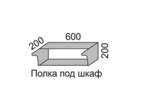 СОФЬЯ, СВЕТЛАНА, ПРЕМЬЕР, ПОЛИНАПолка под шкаф ширина 600 мм