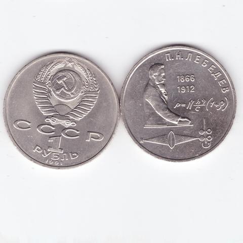 1 рубль 1991 года П.Н.Лебедев. XF-AU
