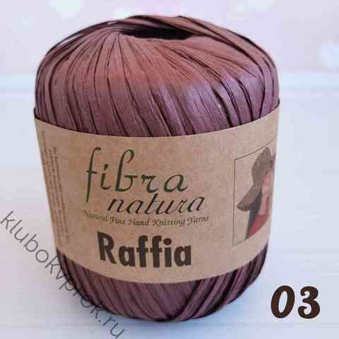 FIBRANATURA RAFFIA 116-03, Коричневый фиолетовый