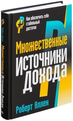 Множественные источники дохода Роберт Аллен книга по личным финансам бизнесу менеджменту