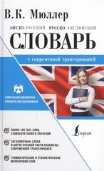 Англорусский. Русскоанглийский словарь с современной транскрипцией