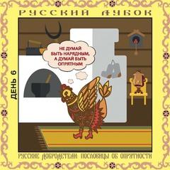 Магнитный набор «Русские добродетели: пословицы об опрятности»