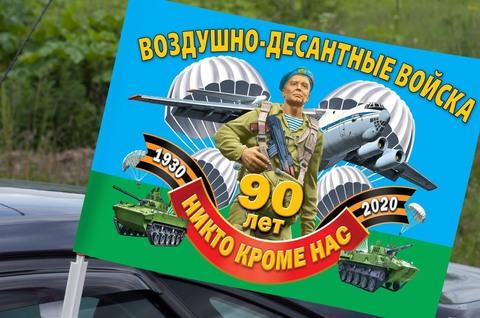 Купить флаг 90 лет вдв на авто - Магазин тельняшек.ру 8-800-700-93-18