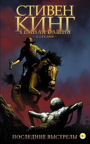 Темная башня: Стрелок. Книга 6. Последние выстрелы