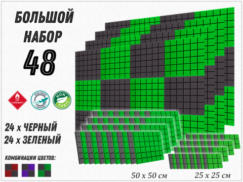 акустический поролон ECHOTON KVADRA  green/black  48   pcs