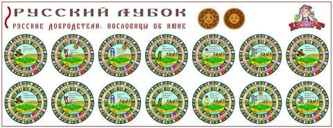 Развивающий набор наклеек «Русские добродетели: пословицы об июне»