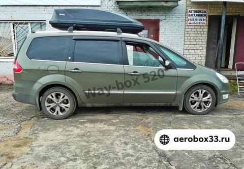 Автобокс Way-box 520 литров на Ford Galaxy