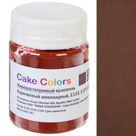 Краситель пищевой ЖИРОРАСТВОРИМЫЙ для шоколада Cake Colors КОРИЧНЕВЫЙ ШОКОЛАДНЫЙ