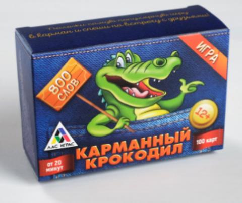063-4031 Карточная игра на объяснение слов «Крокодил Карманный», 100 карт