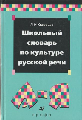 Школьный словарь по культуре русской речи