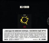 Кино / Звезда По Имени Солнце (3CD)