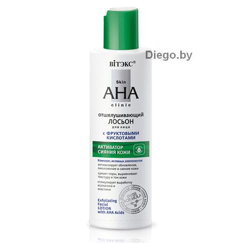 Отшелушивающий  лосьон для лица с фруктовыми кислотами , 150 мл ( Skin AHA Clinic )