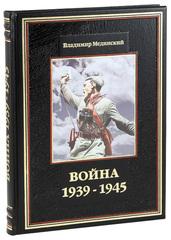 Война 1939-1945