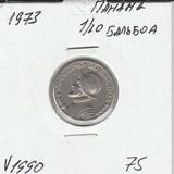 V1990 1973 Панама 1/10 бальбоа