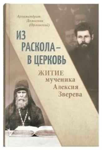 Из раскола – в Церковь. Житие мученика Алексия Зверева
