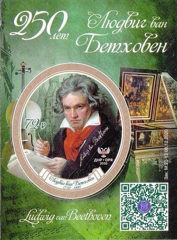 Почта ДНР (2020 12.17.) Людвиг ван Бетховен 1770-1827 - блок