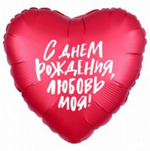 Р 18'' Сердце, С Днем Рождения, Любовь моя!, Красный, 1 шт.
