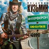 Владимир Кузьмин / Интерферон End-Or-Fin III (LP)
