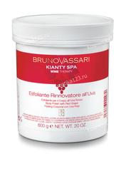 Пилинг с Кьянти для тела (Bruno Vassari | Kianty Spa | Esfoliante All'Uva Rossa), 600 гр