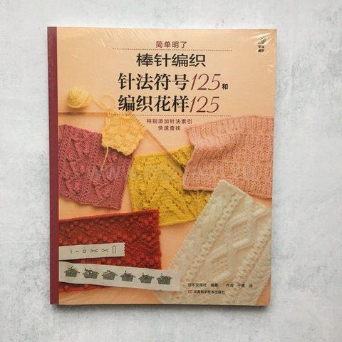 """Книга """"Уроки вязания спицами 125"""""""
