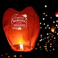 Небесный фонарик в форме сердца Дорогая мамочка
