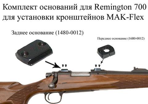 Основание МАК заднее для Remington 700 (1480-0012)