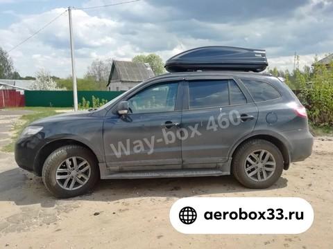 Автобокс Way-box 460 литров на Hyundai Santa fe